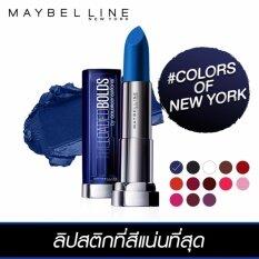 ส่วนลด เมย์เบลลีน นิวยอร์ก โหลดเด็ด โบลด์ 04 Audacious Blue 3 9 กรัม Maybelline New York Color Sen Loaded Bold 04 Audacious Blue 3 9 G Maybelline ใน สมุทรปราการ