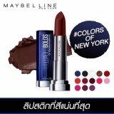 ขาย เมย์เบลลีน นิวยอร์ก โหลดเด็ด โบลด์ 05 ช็อคโคโฮลิค 3 9 กรัม Maybelline New York Color Sen Loaded Bold 05 Chocoholic 3 9 G Maybelline