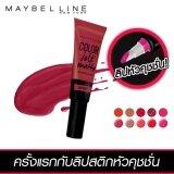 ขาย ซื้อ เมย์เบลลีน นิวยอร์ก คัลเลอร์ โจลท์ แมท สี 06 Vamp Red 5 มล Maybelline New York Color Jolt Shiny 06 Vamp Red 5 Ml