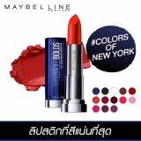 ซื้อ เมย์เบลลีน นิวยอร์ก โหลดเด็ด โบลด์ 08 คอรอล 3 9 กรัม Maybelline New York Color Sen Loaded Bold 08 Coral 3 9 G ออนไลน์