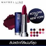 ราคา เมย์เบลลีน นิวยอร์ก โหลดเด็ด โบลด์ 09 มิดไนท์ เดท 3 9 กรัม Maybelline New York Color Sen Loaded Bold 09 Midnight Date 3 9 G Theface ที่สุด