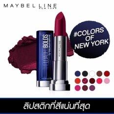 ราคา เมย์เบลลีน นิวยอร์ก โหลดเด็ด โบลด์ 09 มิดไนท์ เดท 3 9 กรัม Maybelline New York Color Sen Loaded Bold 09 Midnight Date 3 9 G Theface Maybelline ใหม่