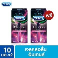 ดูเร็กซ์ ซื้อ 1 แถม 1 อินเทนส์ ออกัสมิค เจล 10 มล. Durex Buy 1 Get Free Intense Orgasmic Gel 10ml..