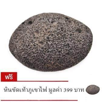 หินขัดเท้าภูเขาไฟ - สีน้ำตาล (ซื้อ 1 แถม 1 )
