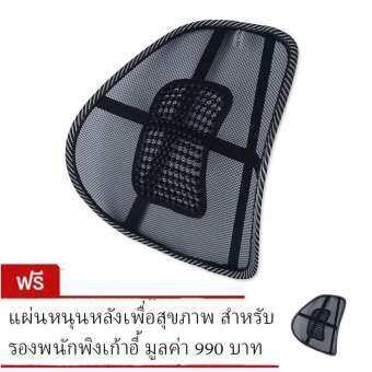 แผ่นหนุนหลังเพื่อสุขภาพ สำหรับรองพนักพิงเก้าอี้ - สีดำ (ซื้อ 1 แถม 1)