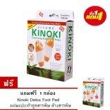 ซื้อ ซื้อ 1 แถม 1 Kinoki Detox Foot Pad แผ่นแปะเท้าดูดสารพิษ ดีทอกซ์ ล้างสารพิษ ใหม่ล่าสุด