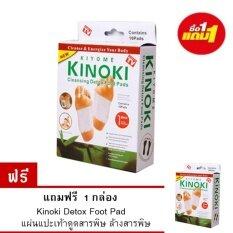 ราคา ซื้อ 1 แถม 1 Kinoki Detox Foot Pad แผ่นแปะเท้าดูดสารพิษ ดีทอกซ์ ล้างสารพิษ ใหม่