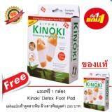 ซื้อ ซื้อ 1 แถม 1 Kinoki Detox Foot Pad แผ่นแปะเท้าดูดสารพิษ ล้างสารพิษ Kinoki ออนไลน์