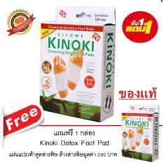 ความคิดเห็น ซื้อ 1 แถม 1 Kinoki Detox Foot Pad แผ่นแปะเท้าดูดสารพิษ ล้างสารพิษ