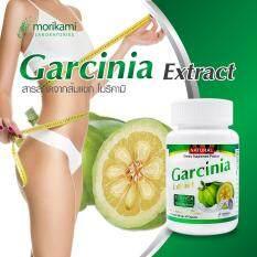 สารสกัดจากส้มแขก ลดน้ำหนัก ลดความอ้วน โมริคามิ 1ขวด Garcinia Extract Weight Loss Supplement Morikami By Vitatech.