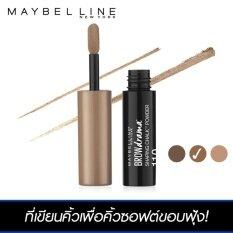 เมย์เบลลีน นิวยอร์ก แฟชั่น บราว อัลตร้า ชอล์ก- สีน้ำตาลอ่อน 1 กรัม  MAYBELLINE NEW YORK FASHION BROW ULTRA CHALK - LIGHT BROWN 1 G._THEFACE