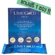 ราคา ฟรี 1 ซอง Ume Gold ยูมีโกลด์ Umegold ยอดขายอันดับ1ในเกาหลี เห็นผลภายใน 5 นาที 10 1 ซอง ใหม่ ถูก