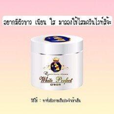 ราคา ครีมโสมควีนไวท์ 1 กระปุก White Perfect Cream ครีมทาผิวขาว 100 Ml ออนไลน์ กรุงเทพมหานคร