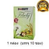 ซื้อ 10ซอง Donutt Total Fibely โดนัท โทเทิล ไฟบีลี่ ผลิตภัณฑ์ช่วยเรื่องการขับถ่าย แก้เรื่องท้องผูก ดีท็อก ขับล้างสารพิษในร่างกาย Donutt Brand ถูก