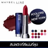 ซื้อ เมย์เบลลีน นิวยอร์ก โหลดเด็ด โบลด์ 10 สโมคคิ้ง เรด 3 9 กรัม Maybelline New York Color Sen Loaded Bold 10 Smoking Red 3 9 G Theface ใหม่