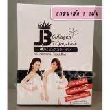 ราคา เจบี คอลลาเจน ไตรเปปไทด์ Jb Collagen เจบีคอลลาเจน แท้ 100 จำนวน 1 กระปุก ถูก