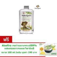 ราคา น้ำมันมะพร้าวสกัดเย็น 100 เกรดพรีเมี่ยม แบรนด์สุขนิยม ขนาด 500 Ml มาตรฐานส่งออก 1 ชิ้น แถมฟรี เจลว่าน Aloefira 100 Ml 1 ชิ้น Coconut Oil กรุงเทพมหานคร