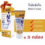ราคา ของแท้ 100 Relax Cream รีแลกซ์ ครีม บรรเทาอาการเจ็บปวด ลดอาการอักเสบ ของข้อต่อและเอ็น 5 กล่อง ใหม่ ถูก