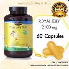 ราคา นมผึ้ง เกรดพรีเมี่ยม สารสกัดแท้ 100 Royal Jelly 2180 Mg ช่วยลดความเครียด ผ่อนคลายระหว่างนอนหลับ 1 เม็ดก่อนนอน 60 แคปซูล 1 กล่อง Ausway ใหม่