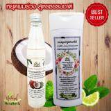 ทบทวน ที่สุด น้ำมันมะพร้าวสกัดเย็น ธรรมชาติ 100 แชมพูมะกรูดธรรมชาติ Virgin Coconut Oil Natural Bergamot Shampoo เซ็ทหยุดผมร่วง สูตรธรรมชาติ ผมกลับมาดกดำเงางาม ขจัดรังแค แก้ผมร่วง คนรักสุขภาพ