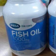 ราคา เมกะ น้ำมันปลา 1000 มก 30 แคปซูล Lot No 7H03G1 เป็นต้นฉบับ