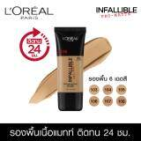 โปรโมชั่น ลอรีอัล ปารีสอินฟอลลิเบิล โปร แมท ฟาวน์เดชั่น 105 เนเชอรัล เบจ 30 มล L Oreal Paris Infallible Pro Matte Foundation 105 Natural Beige 30 Ml Thailand