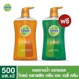 ราคา เดทตอล ซื้อ1แถม1 สบู่เหลว ครีมอาบน้ำ แบบเจลอาบน้ำ โกลด์สูตรคลาสสิคคลีน 500 มล ฟรี โกลด์ สูตรเดลี่คลีน 500 มล Dettol Goldshower Cream Shower Gel Classic Clean 500Ml Free Shower Geldaily Clean 500Ml เป็นต้นฉบับ