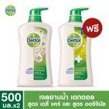 เดทตอล ซื้อ1แถม1 สบู่เหลว ครีมอาบน้ำ แบบเจลอาบน้ำ สูตรเดลี่แคร์ 500มล แถมฟรี สูตรออริจินัล 500 มล Dettol Shower Cream Shower Geldaily Care 500Ml Free Original 500Ml Buy 1 Get 1 Free ใหม่ล่าสุด