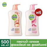 ขาย เดทตอล ซื้อ1แถม1 สบู่เหลว ครีมอาบน้ำ แบบเจลอาบน้ำ สูตรเรเดียนซ์ 500มล แถมฟรี สูตรสกินแคร์ 500 มล Dettol Shower Cream Shower Gelradiance 500Ml Free Skincare 500Ml Buy 1 Get 1 Free Dettol เป็นต้นฉบับ