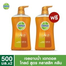 ขาย เดทตอล ซื้อ1แถม1 สบู่เหลว ครีมอาบน้ำ แบบเจลอาบน้ำ โกลด์สูตรคลาสสิคคลีน 500 มล Dettol Gold Shower Cream Shower Gel Classicclean 500Ml ออนไลน์