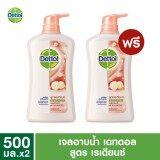 ส่วนลด สินค้า เดทตอล ซื้อ1แถม1 สบู่เหลว ครีมอาบน้ำ แบบเจลอาบน้ำ สูตรเรเดียนซ์ 500มล Dettol Shower Cream Shower Gel Radiance 500Ml Buy 1 Get 1 Free