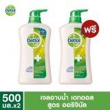 ทบทวน เดทตอล ซื้อ1แถม1 สบู่เหลว ครีมอาบน้ำ แบบเจลอาบน้ำ สูตรออริจินัล 500มล Dettol Shower Gel Antibacterial Original 500Ml Free Original500Ml