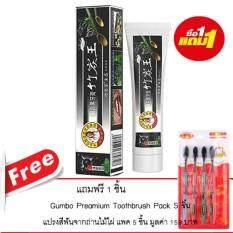 ราคา 1แถม1 Bamboo Charcoal Toothpaste Set ยาสีฟันสูตรฟันขาว จากผงถ่านไม้ไผ่ แถมฟรี แปรงสีฟันชาร์โคล Gumbo แพ็ค 4 ชิ้น ออนไลน์