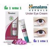 ขาย ซื้อ1แถม1 Himalaya Herbals Under Eye Cream 15Ml ฮิมาลายา ครีมทาใต้ตา บำรุงผิวรอบดวงตา หิมาลายา เฮอร์เบอร์ ลด 80 ลดความหมองคล้ำใต้ตา ขนาด 15 มล กรุงเทพมหานคร