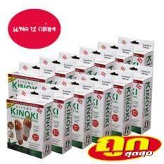 ราคา ถูกสุดๆ 12 กล่อง Kinoki Detox Foot Pad แผ่นแปะเท้าดูดสารพิษ ล้างสารพิษ เป็นต้นฉบับ Kinoki Foot Patch