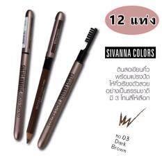 แพ็ค12แท่ง Sivanna ดินสอเขียนคิ้วพร้อมแปรงปัด กันน้ำ 03 สีน้ำตาลเข้ม ถูก