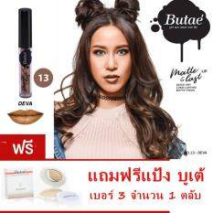 ราคา 13 Deva Butae Matte Last Lip Quick Dry Long Lasting Matte Finish ใน กรุงเทพมหานคร