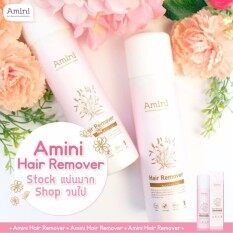 ราคา Amini Hair Remover มูสกำจัดขนอามินี่ 150 Ml ใหม่