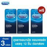 ส่วนลด ดูเร็กซ์ ซื้อ2กล่อง แถม1กล่อง ถุงยางอนามัย รุ่น คอมฟอร์ท กล่องละ 12 ชิ้น Durex Buy 2 Get 1 Comfort Condom 12 S Per Box Durex ใน ไทย