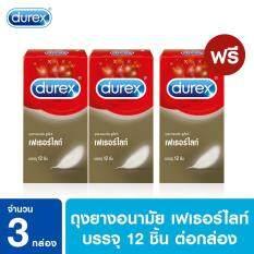 ราคา ดูเร็กซ์ ซื้อ2กล่อง แถม1กล่อง ถุงยางอนามัย รุ่น เฟเธอร์ไลท์ กล่องละ 12 ชิ้น Durex Buy 2 Get 1 Fetherlite Condom 12 S Per Box เป็นต้นฉบับ Durex