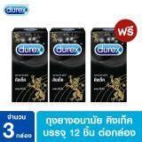 ทบทวน ที่สุด ดูเร็กซ์ ซื้อ2กล่อง แถม1กล่อง ถุงยางอนามัย รุ่น คิงเท็ค กล่องละ 12 ชิ้น Durex Buy 2 Get 1 Kingtex Condom 12 S Per Box
