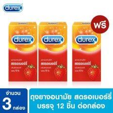 ดูเร็กซ์ ซื้อ2กล่อง แถม1กล่อง ถุงยางอนามัย รุ่น สตรอเบอร์รี่ 12 ชิ้น Durex Buy 2 Get 1 Strawberry Condom 12 S Per Box ใน สมุทรปราการ