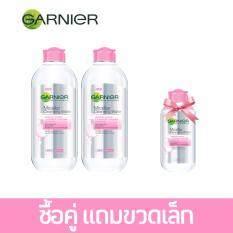 ราคา ซื้อ 2 แถม 1 ฟรี การ์นิเย่ ไมเซล่า คลีนซิ่ง วอเตอร์ 400มล X2 แถมฟรี ไมเซล่า คลีนซิ่งวอเตอร์ 125มล Buy 2 Get 1 Free Garnier Micellar Cleansing Water 400Ml Micellar Cleasing Water 400Ml Free Micellar Cleansing Water Pure Active 125Ml Garnier เป็นต้นฉบับ