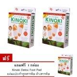 ซื้อ 2 แถม 1 Kinoki Detox Foot Pad แผ่นแปะเท้าดูดสารพิษ ดีทอกซ์ ล้างสารพิษ Kinoki ถูก ใน กรุงเทพมหานคร