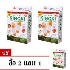 ซื้อ ซื้อ 2 แถม 1 Kinoki Detox Foot Pad แผ่นแปะเท้าดูดสารพิษ ดีทอกซ์ ล้างสารพิษ ถูก
