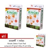 ขาย ซื้อ 2 แถม 1 Kinoki Detox Foot Pad แผ่นแปะเท้าดูดสารพิษ ดีทอกซ์ ล้างสารพิษ Kinoki เป็นต้นฉบับ