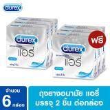ขาย ดูเร็กซ์ ถุงยางอนามัย แอรี่ แบบ 2 ชิ้น ซื้อ 3 กล่อง แถม 3 กล่อง Durex Airy Condom 2 S Buy 3 Get 3 ผู้ค้าส่ง