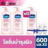 ราคา ซื้อ 2 แถม 3 Vaseline Healthy White Uv Lightening Lotion Pink 600 Ml ใหม่
