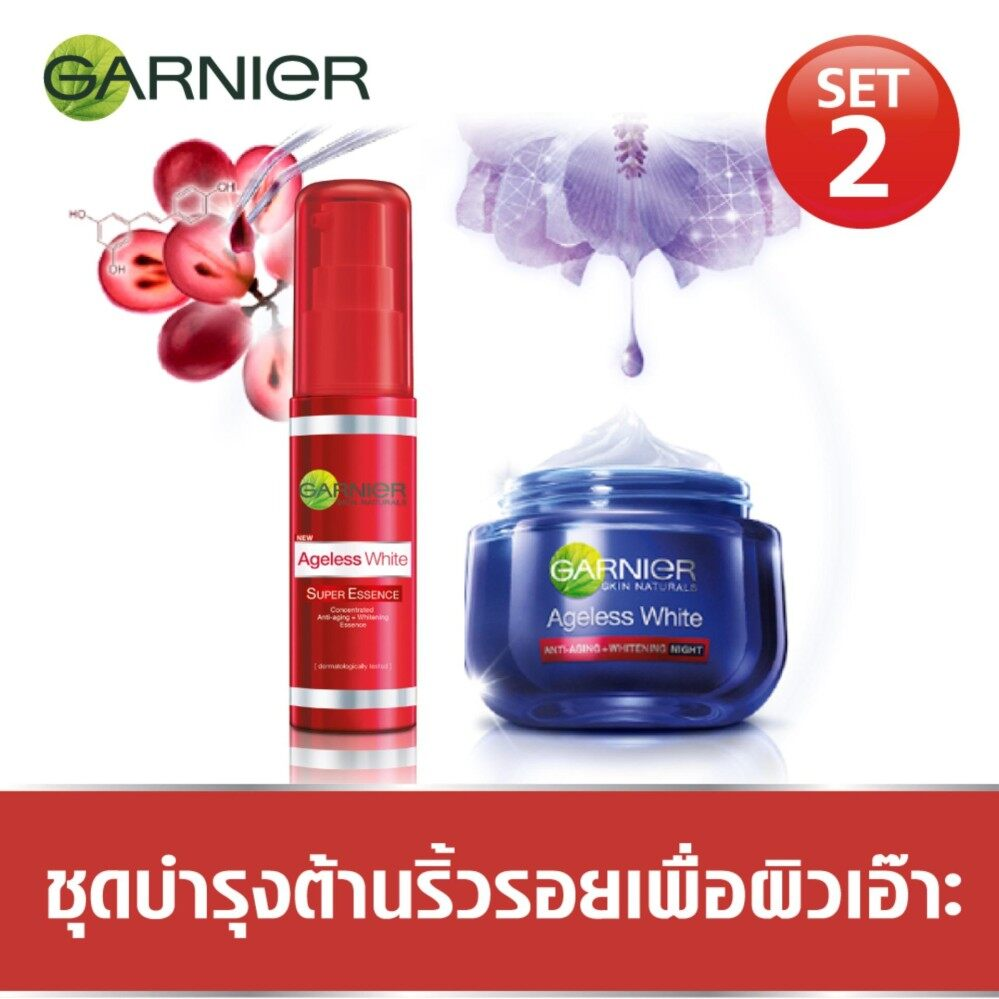นี่คืออันดับ1 การ์นิเย่เอจเลสไวท์ ชุดบำรุงต้านริ้วรอยเพื่อผิวเอ๊าะ 2 (สูตรกลางคืน 50มล.+ ซูเปอร์เอสเซนท์ 30มล.) Garnier Ageless White Set for Younger Skin (Night Cream 50 ml + Super Essence 30ml) Bright ครีมบำรุงให้หน้าขาวที่ดีที่สุด