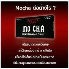 ขาย 2 กล่อง 8 แคปซูล Mocha อาหารเสริมสำหรับท่านชาย Mocha โมชา ยาทน ช่วยปัญหา อวัยวะเพศไม่แข็งตัว อาหารเสริมผู้ชาย Mocha โมชา ยาทนที่ช่วยปัญหาเสื่อมสมรรถภาพที่ดีที่สุด โมชา 2 กล่อง 8 แคปซูล ออนไลน์
